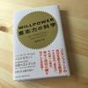 【書評】決定疲れの心理学『WILLPOWER 意志力の科学』