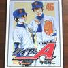主役級の投手2人がエースピッチャーを争う野球漫画『ダイヤのA』