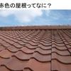 ~赤色の屋根ってなに? Q029~ 図解 屋根に関するQ&A