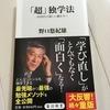 「『超』独学法 ーAI時代の新しい働き方へー」  野口 悠紀雄