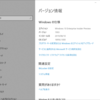 Windows10 Insider Preview Build 18956リリース