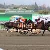 ラストチャンス(8/31(土)競馬予想)【札幌2歳S】