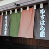 高知県西部だいたい縦断の旅(2) ゆすはら座から掛橋和泉邸(吉村虎太郎庄屋跡)へ