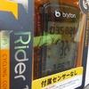 1000km走ったBRYTON(ブライトン) GPSサイクルコンピューター Rider15E 感想