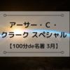 【100分de名著 3月】『「アーサー・C・クラーク」スペシャル』
