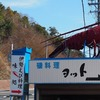 【前編】伊勢志摩~横山展望台~大王崎灯台へ絶景とアッパッパ貝を食すバイクツーリングに行ってきた。おすすめコース。