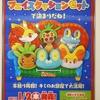 【予告】フェイスクッションセット New Year 2014 (2014年初売り)