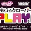 ももいろクローバーZ「ももクロオンラインライブ ABEMA PPV ONLINE LIVE『PLAY!』」& 「3600セカンズ」& 「ももクロくらぶxoxo ~バレンタイン DE NIGHT だぁ~Z!2021」& 「まるごとれにちゃん0202スプリングツアー2020」(高城れにソロ)&「ももクロ春の一大事2021 ~笑顔のチカラ つなげるオモイ in 楢葉・広野・浪江 三町合同大会~」@Jヴィレッジ セットリスト