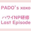 ハワイNP研修 Last Episode