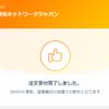 SBIネオモバイル証券/明光ネットワークジャパン(4668)を追加購入しました(2021年2月4週目)
