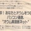【トンデモ】高橋史朗「いずれの誘いも断り、明確に一線を画している」(壺しぐさ)