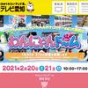 宇野樹君が、2月21日【わんにゃんドーム2021】のトークショーにトロちゃんと出演します。