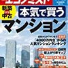 週刊エコノミスト 2019年10月22日号 本気で買うマンション/分散電源革命/地球温暖化 アマゾン火災