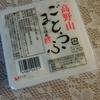 高野山胡麻豆腐~