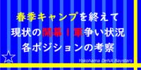 【横浜DeNA】春季キャンプを終えて、現状の開幕1軍争い