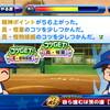 【選手作成】サクスペ「新・青道高校 投手作成①」