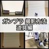 ガンプラ 撮影方法 道具編