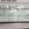 18きっぷの旅・大阪~名古屋・浜松~関東地方へ