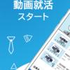 【就活が楽すぎる!】人気の無料スマホ就活アプリ「Lognavi / 内定が取れる動画就活アプリ」はアプリ1つで選考から内定までできる今人気の就活アプリ