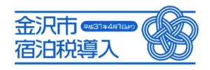 【知らぬ間に観光地の仲間入り】2019年4月から金沢市が宿泊税を徴収するようになっていた