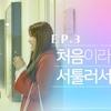 """[WebDrama][우만나]私たち, 初めて会った時覚えてる? シーズン3 Ep.03 - """"初めてだからぎこちなくて""""[日本語字幕]"""
