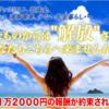 富永一郎のNice Push(ナイスプッシュ) とは?1分で1万2000円稼げる秘訣とは?