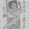 がんばり入道 ~鳥山石燕『今昔画図続百鬼』より~