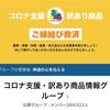 その415 【飲食店救済グループ】