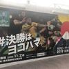 ラグビーロスなので、W杯中の横浜を写真でご紹介。ファンゾーンやウォールギャラリーなど。