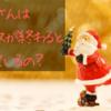 サンタさんはクリスマスが終わると何をしているの?