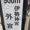 伊勢と名古屋の旅