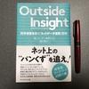 【書評】『Outside Insight』ヨーン・リーセゲン