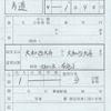 大和西大寺から大和西大寺への乗車券・特急券