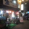 新潟駅前のモツ煮食べ放題居酒屋