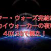 スター・ウォーズ完結編 スカイウォーカーの夜明け 4DX3Dで観た!