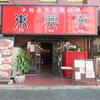 【オススメ5店】宇都宮(栃木)にある家庭料理が人気のお店