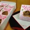 看板マートの今月のプレゼント企画は「ゆめはまちゃん」のお菓子