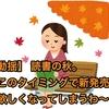 【動揺】 読書の秋。 このタイミングで新発売。 欲しくなってしまうわ〜