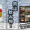 【肉最強伝説】「赤身ステーキ」「石焼ハンバーグ」を食べた感想【コマーシャルモール博多店】