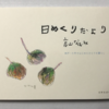 【239】日めくりだより(読書感想文69)