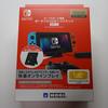 ホリ ポータブルUSBハブスタンド2ポート for Nintendo Switch レビュー