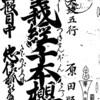 文楽 『義経千本桜』全段のあらすじと整理