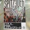 スピッツのバンド結成30周年!ライブに行ってきました。