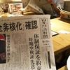 【開催報告・日経新聞編】 第191回 もくもく勉強の会