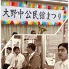 【12/4(日)】練習ブログ&大野中公民館祭り