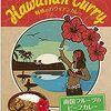 チーズナンに持って行かれた vs『魅惑のハワイアンカレー』戦