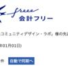 freeeでNPO会計:横浜コミュニティデザイン・ラボ