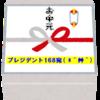 『管理会社さんからのお中元( *´艸`)』お礼の連絡でもお願いを(*^^)v