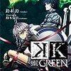 ひとりぼっちだった少年の、もう失われた世界の話し「K SIDE:GREEN」
