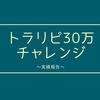 【トラリピ実績報告】2019年10月